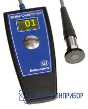 Прибор для измерения виброскорости Виброметр-К1 (исполнение 1ExibIIAT3 X)