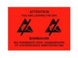 Знак красный прямоугольник А4