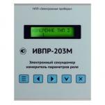 ИВПР-203М-USB