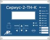 Сириус-2-ТН-К-110В-И1