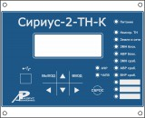 Сириус-2-ТН-К