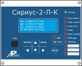 Сириус-2-Л-К-1А-110В-И1