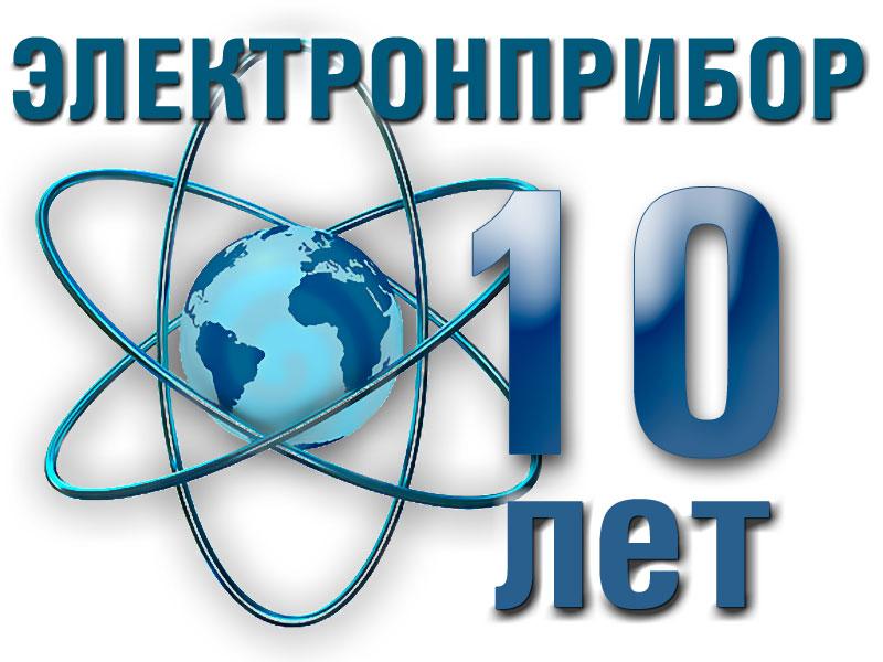 10 лет Электронприбор