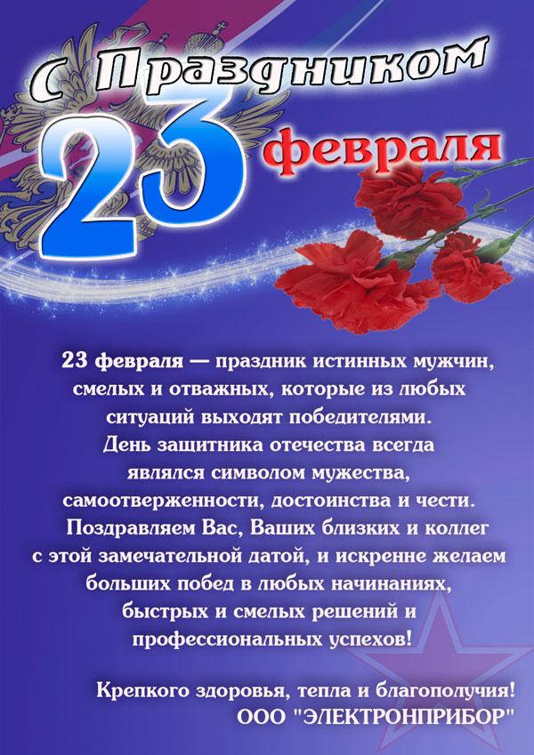 23 february card