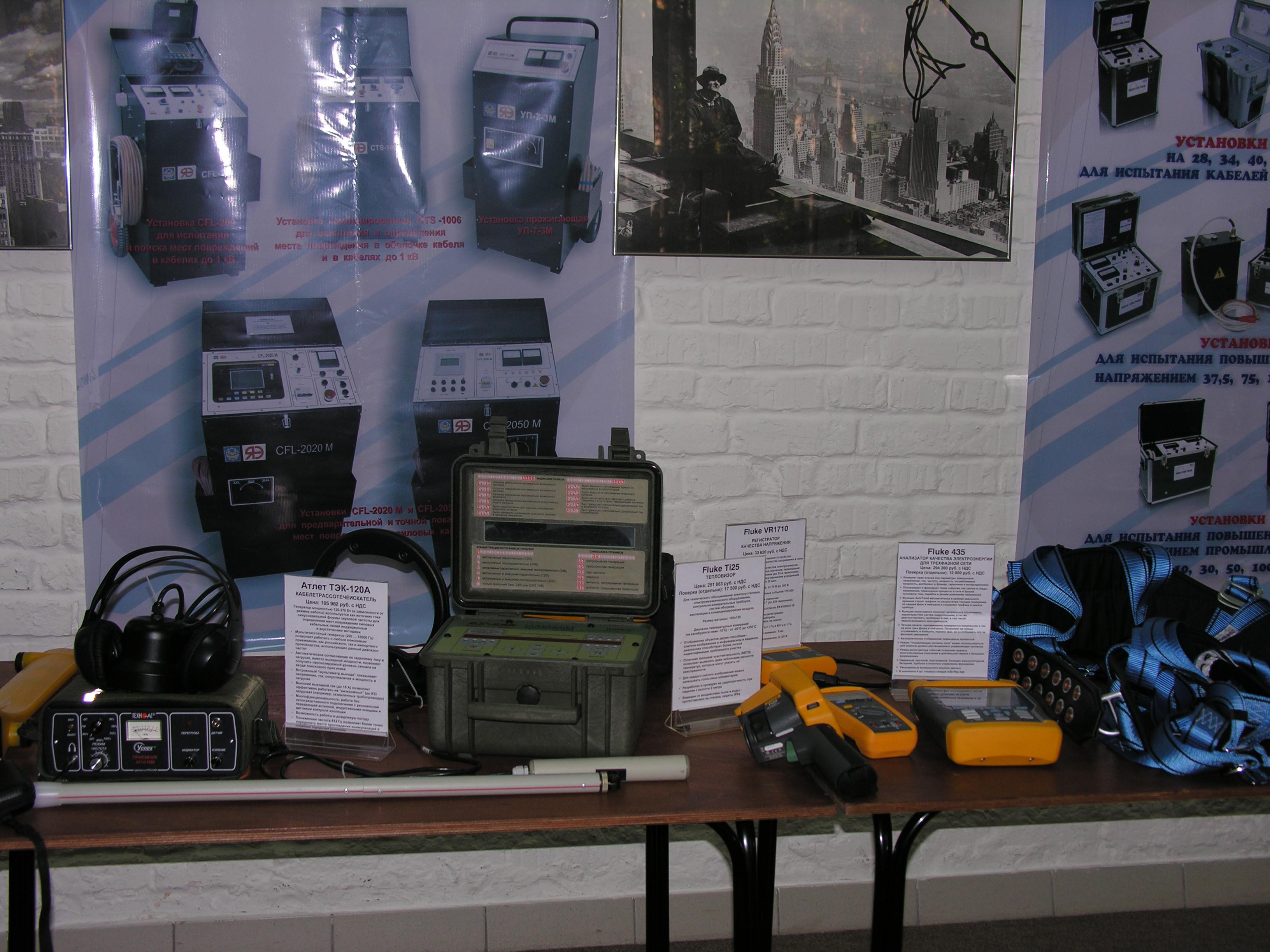 презентация электроизмерительные приборы ktrnhjcnfnbxtcrjq cbcntvs