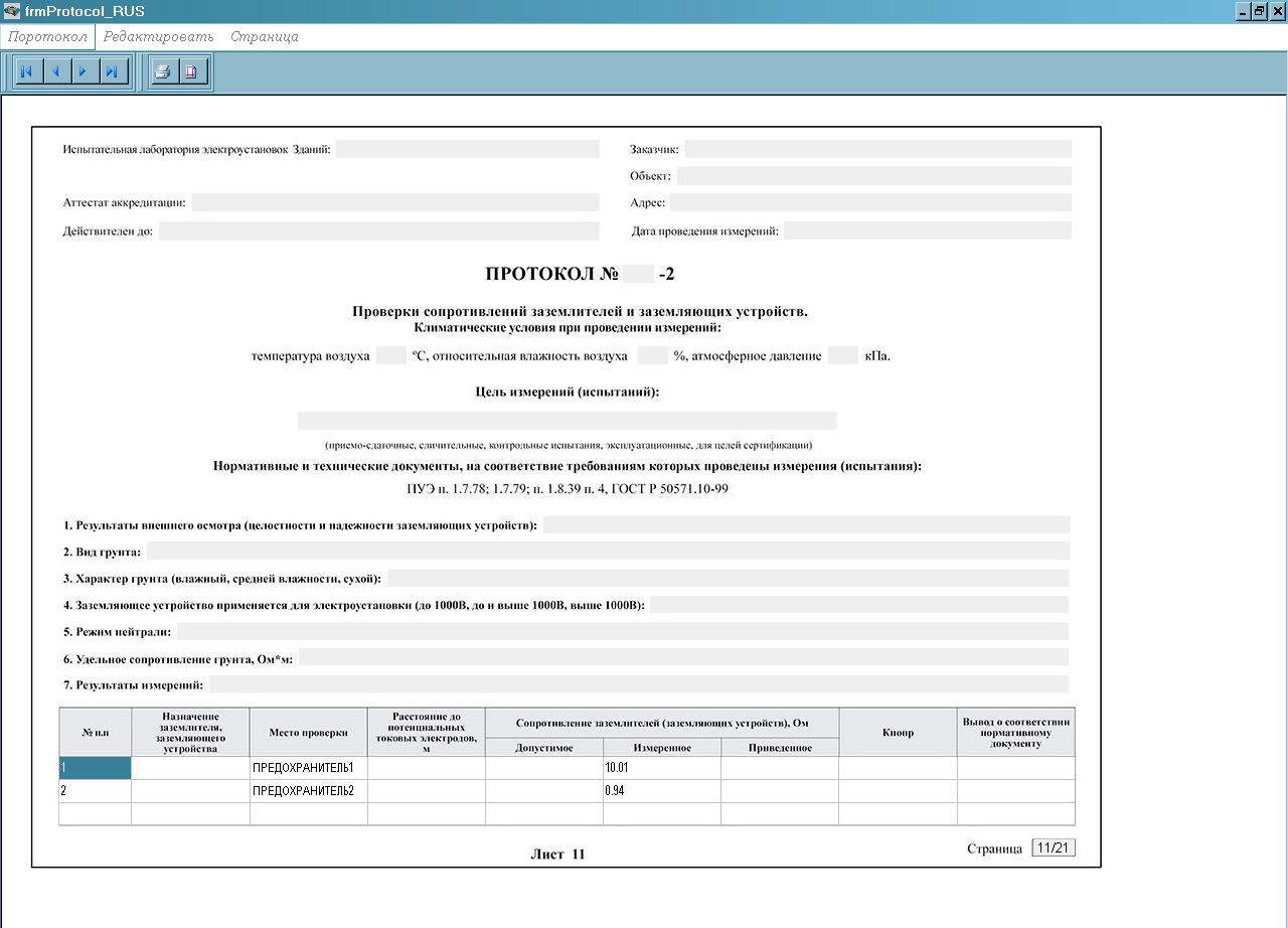 бланк протокол прогрузки автоматических выключателей - samopogruz.ru