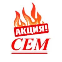 Акция «Горячая пора» от компании СЕМ