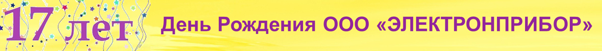 ООО «ЭЛЕКТРОНПРИБОР» - 17 лет!