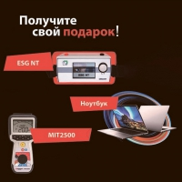 Подарки при покупке СНЧ-установок VLF!