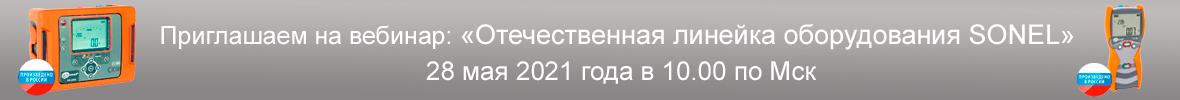 Dебинар «Отечественная линейка оборудования SONEL» 28.05.21 в 10.00 по Мск