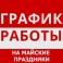 Режим работы центрального офиса ЭЛЕКТРОНПРИБОР и филиалов в период майских праздников
