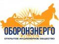 """ОАО """"ОБОРОНЭНЕРГО"""" филиал """"Юго-Западный"""""""