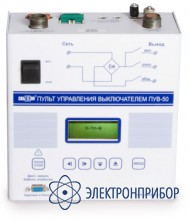Пульт управления высоковольтным выключателем ПУВ-50