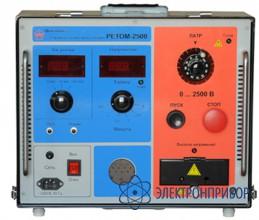Прибор для проверки электрической прочности изоляции РЕТОМ-2500
