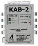 КАВ-2