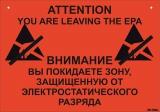 Табличка обозначения ESD зоны двухсторонняя А5