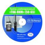 Программное обеспечение (диск и кабель)